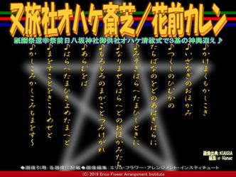 又旅社オハケ斎芝(11)/花前カレン画像02 ▼画像クリックで640x480pxlsに拡大@エリ子花前カレン