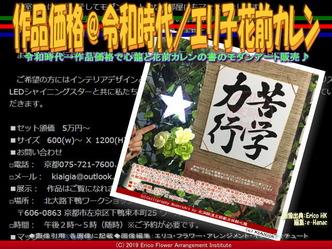 作品価格@令和時代(5)/エリ子花前カレン画像02 ▼画像クリックで640x480pxlsに拡大@エリ子花前カレン