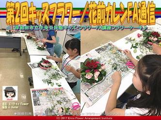 第2回キッズフラワー(9)/花前カレンFA通信画像02