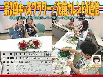 第2回キッズフラワー(13)/花前カレンFA通信画像02