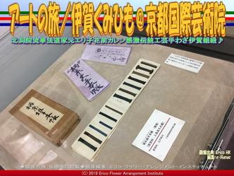 アートの旅/伊賀くみひも(21)@京都国際芸術院画像01 ▼画像クリックで640x480pxlsに拡大@エリ子花前カレン