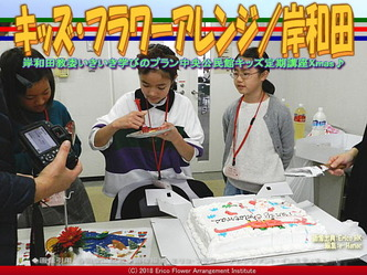キッズ・フラワーアレンジ(4)/岸和田画像01 ▼画像クリックで640x480pxlsに拡大@エリ子花前カレン