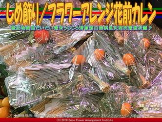 しめ飾り/フラワーアレンジ花前カレン画像02 ▼画像クリックで640x480pxlsに拡大@エリ子花前カレン