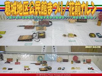 葛城地区公民館まつり(5)/花前カレン画像01