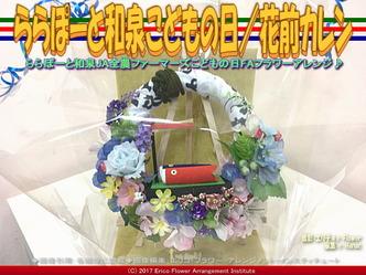 ららぽーと和泉こどもの日(3)/花前カレン画像03