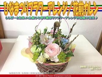 ひなまつりフラワーアレンジ(2)/花前カレン画像02