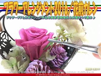 プリザーブドフラワーアレンジ(4)/テーピング花前カレン画像03