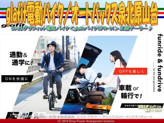 glafit電動バイク(2)/オートバックス泉北原山台画像01 ▼画像クリックで640x480pxlsに拡大@エリ子花前カレン