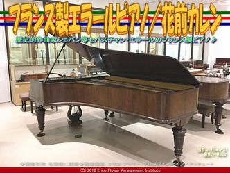 フランス製エラールピアノ(4)/花前カレン画像01▼画像クリックで640x480pxlsに拡大@エリ子花前カレン