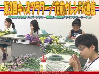第3回キッズフラワー(5)/花前カレンFA通信画像01
