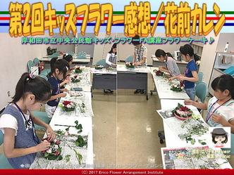 第2回キッズフラワー感想【3】/花前カレン画像01