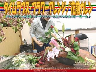 タイムラプス・フラワーアレンジ/花前カレン画像02