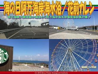 海の日阿万海岸海水浴/花前カレン画像02