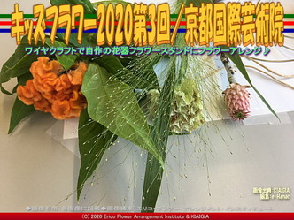 キッズフラワー2020第3回(6)/京都国際芸術院画像01 ▼画像クリックで640x480pxlsに拡大@北洞院エリ子花前カレン