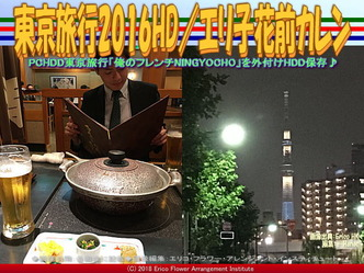 東京旅行2016HD(8)/エリ子花前カレン画像02 ▼画像クリックで640x480pxlsに拡大@エリ子花前カレン