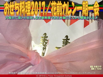 おせち料理2017/花前カレン一期一会画像02