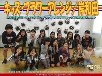 キッズ・フラワーアレンジ(4)/岸和田画像02 ▼画像クリックで640x480pxlsに拡大@エリ子花前カレン