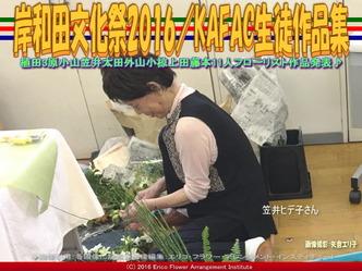KAFAC笠井ヒデ子/花前カレン生徒作品集画像02