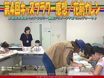 第4回キッズフラワー感想(2)/花前カレン画像02