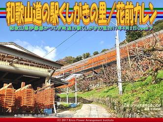 道の駅くしがきの里(2)/花前カレン画像03