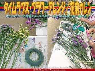 タイムラプス・フラワーアレンジ(2)/花前カレン画像02