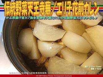 伝統野菜天王寺蕪/エリ子花前カレン画像01