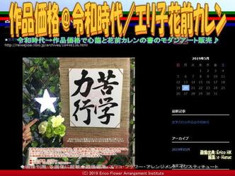 作品価格@令和時代(3)/エリ子花前カレン画像01 ▼画像クリックで640x480pxlsに拡大@エリ子花前カレン