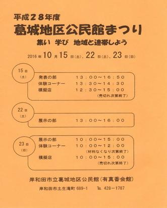 葛城地区公民館祭2016/花前カレン画像01