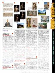 アートの旅2021年春号(6)/京都国際芸術院画像03 ▼画像クリックで960x1280pxlsに拡大@北洞院エリ子花前カレン