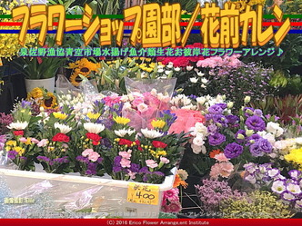 フラワーショップ園部(3)/花前カレン画像01