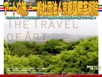 アートの旅/一般社団法人京都国際芸術院画像02 ▼画像クリックで640x480pxlsに拡大@エリ子花前カレン