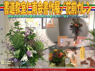 書道教室仁甫会書作展(6)/花前カレン画像02