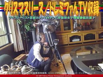 クリスマスリース(9)/ドレミファんTV収録画像02 ▼画像クリックで640x480pxlsに拡大@エリ子花前カレン