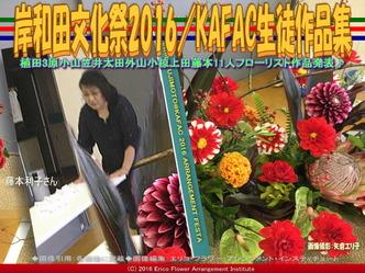KAFAC藤本利子/花前カレン生徒作品集画像02