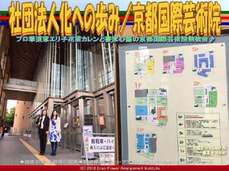 社団法人化への歩み/京都国際芸術院画像01 ▼画像クリックで640x480pxlsに拡大@エリ子花前カレン