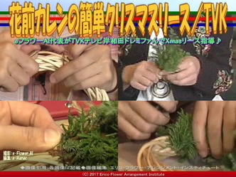 花前カレンの簡単クリスマスリース(3)/TVK画像01▼画像クリックで640x480pxlsに拡大@エリ子花前カレン