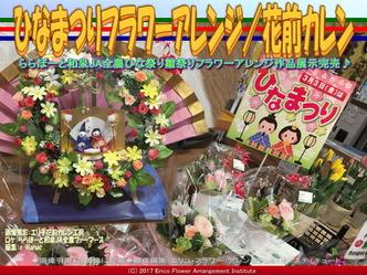 ひなまつりフラワーアレンジ(9)/花前カレン画像03