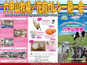 六甲山牧場(3)YouTube動画/花前カレン画像02