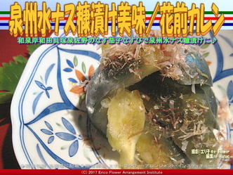 泉州水ナス糠漬け美味(3)/花前カレン画像01