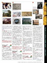 アートの旅2021年春号(7)/京都国際芸術院画像03 ▼画像クリックで960x1280pxlsに拡大@北洞院エリ子花前カレン