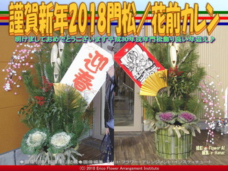 謹賀新年2018門松(5)/花前カレン画像01▼画像クリックで640x480pxlsに拡大@エリ子花前カレン