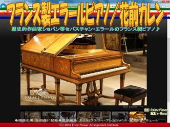 フランス製エラールピアノ(5)/花前カレン画像02▼画像クリックで640x480pxlsに拡大@エリ子花前カレン