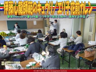 書家心龍師範胡瓜(5)/エリ子花前カレン画像02