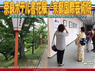 奈良ホテル書花展(5)/京都国際芸術院画像01 ▼画像クリックで640x480pxlsに拡大@エリ子花前カレン