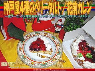 神戸屋4種のベリータルト/花前カレン画像03