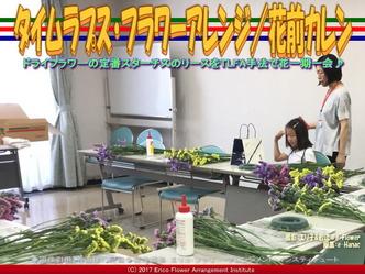 タイムラプス・フラワーアレンジ(2)/花前カレン画像01