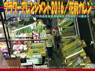 フラワーアレンジ市場(2)/公民館まつり2016花前カレン画像02