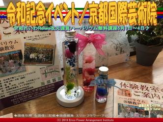 令和記念イベント(2)/京都国際芸術院画像02 ▼画像クリックで640x480pxlsに拡大@エリ子花前カレン
