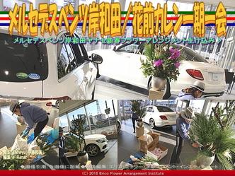 ベンツ岸和田フラワーアレンジ(2)/花前カレン画像02
