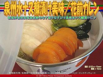 泉州水ナス糠漬け美味/花前カレン画像02